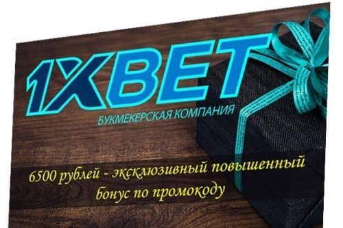 мобильная версия бк 1xbet