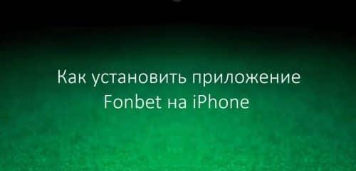 PariMatch скачать на телефон айфон