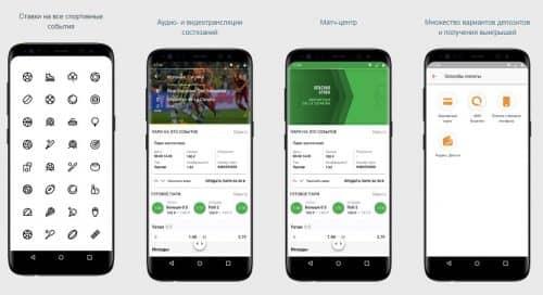 FonBet скачать на андроид новую версию