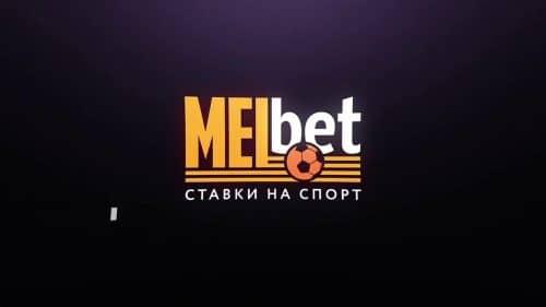 MelBet зайти