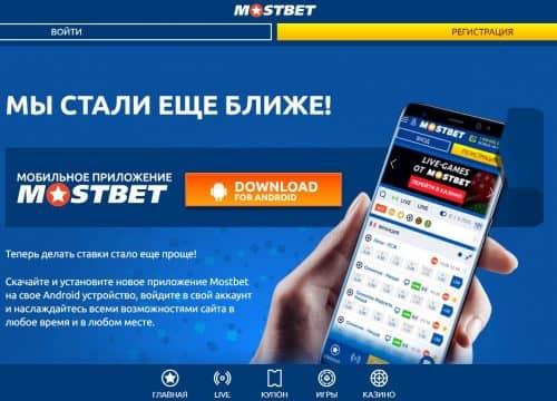 MostBet скачать на андроид новую версию