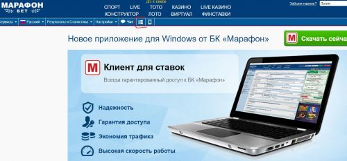 Marathon официальный сайт скачать на компьютер