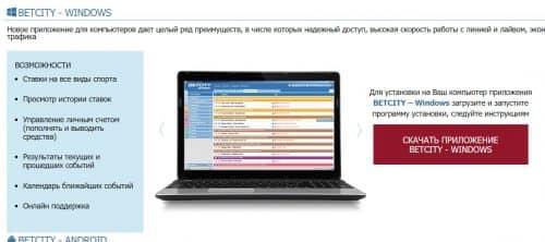 Betcity официальный сайт скачать на компьютер