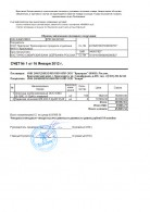 Счет на оплату (образец и бланк)