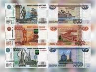 ЦБ РФ не будет создавать деньги других номиналов