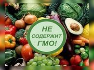 Госдума рассмотрит законопроект о маркировке продукции с ГМО