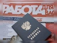В России вакансий больше, чем безработных