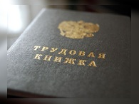 В России свыше миллиона официальных безработных