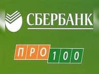 Сбербанк может расстаться с ПРО100