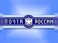 «Почта России» разворачивается к корпоративному клиенту