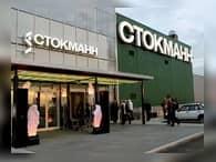 «Стокманн» продает свои российские торговые центры