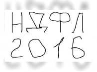 Изменения в НДФЛ 2016