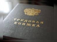 Роструд отстаивает трудовые права россиян