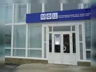 Начало деятельности теперь можно регистрировать в МФЦ