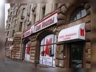 Банк Москвы подсчитал убытки по кредитам