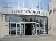 Решен вопрос с продажей 40% акций «Иркутскэнерго»
