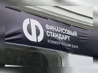 АСВ готовится к выплатам по депозитам «Финансового стандарта»