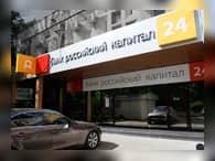 «Российскому капиталу» нужно подготовить новую стратегию развития