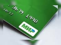 Больше 110 российских банков уже подключают систему «Мир»