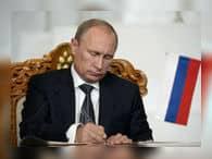 Президент одобрил закон о закупках ГУП и МУП