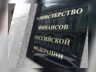 Спрос на облигации Минфина РФ превысил предложение почти в 3 раза