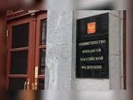 Спрос на облигации Минфина России превысил предложение