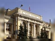 У Центробанка России прошла регистрация акций «РуссНефть»