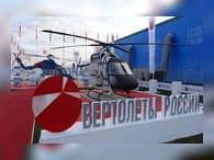 Послепродажное обслуживание увеличило выручку «Вертолетов России» на 30%