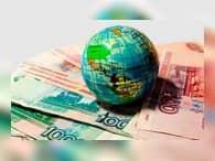 Счетная палата: за 3 года из России нелегально вывели 1,2 трлн рублей