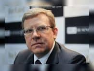 Экс-министр Кудрин высказался об угрозе сокращения рабочих мест