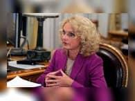Голикова заявила, что дефицит бюджета можно уменьшить на триллион рублей