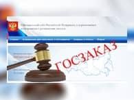 Российская продукция получит приоритет в госзакупках