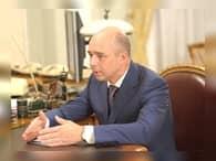 Глава Минфина РФ назвал способ повышения доходов
