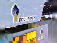 «Роснефть» без торгов купит 50% акций «Башнефти» за 325 млрд рублей