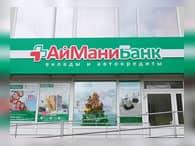 Центробанк РФ отозвал лицензию «Айманибанка»