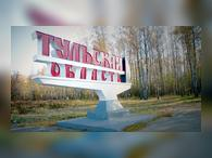 В Тульской области запланировано агропроектов на 30 млрд рублей