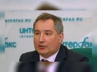 Рогозин считает, что санкции Запада оказали позитивные последствия для России
