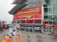 Российские регионы приняли участие в китайской ярмарке инвестиций