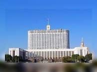 Правительство направило 1 млрд рублей на высокотехнологичное оборудование
