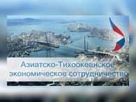 РФ должна активизировать экономику для интеграции в АТР – эксперт