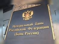 Центробанк в 2106 году нашел и «обезвредил» 1600 незаконных кредиторов