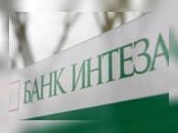 Итальянский Intesa Sanpaolo интересуется покупкой крупного российского банка