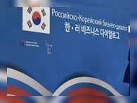 Седьмой российско-корейский форум стартует во Владивостоке