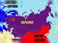 """Сопряжение """"пояса и пути"""" и ЕврАзЭС выгодно России и инвесторам КНР"""