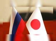 Япония заинтересована в сотрудничестве с РФ в сфере энергетики
