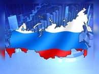МЭР разрабатывает стратегию пространственного развития России