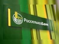Россельхозбанк на 11 млрд рублей финансирует сельхозпроект в Приморье