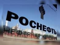 «Роснефть» планирует к 2020-м годам занять третье место в мире по добыче газа