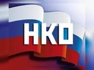 Стартовал второй конкурс президентских грантов для НКО