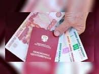 Кабмин семи субъектам РФ выделил доплату для неработающих пенсионеров в 1 млрд руб